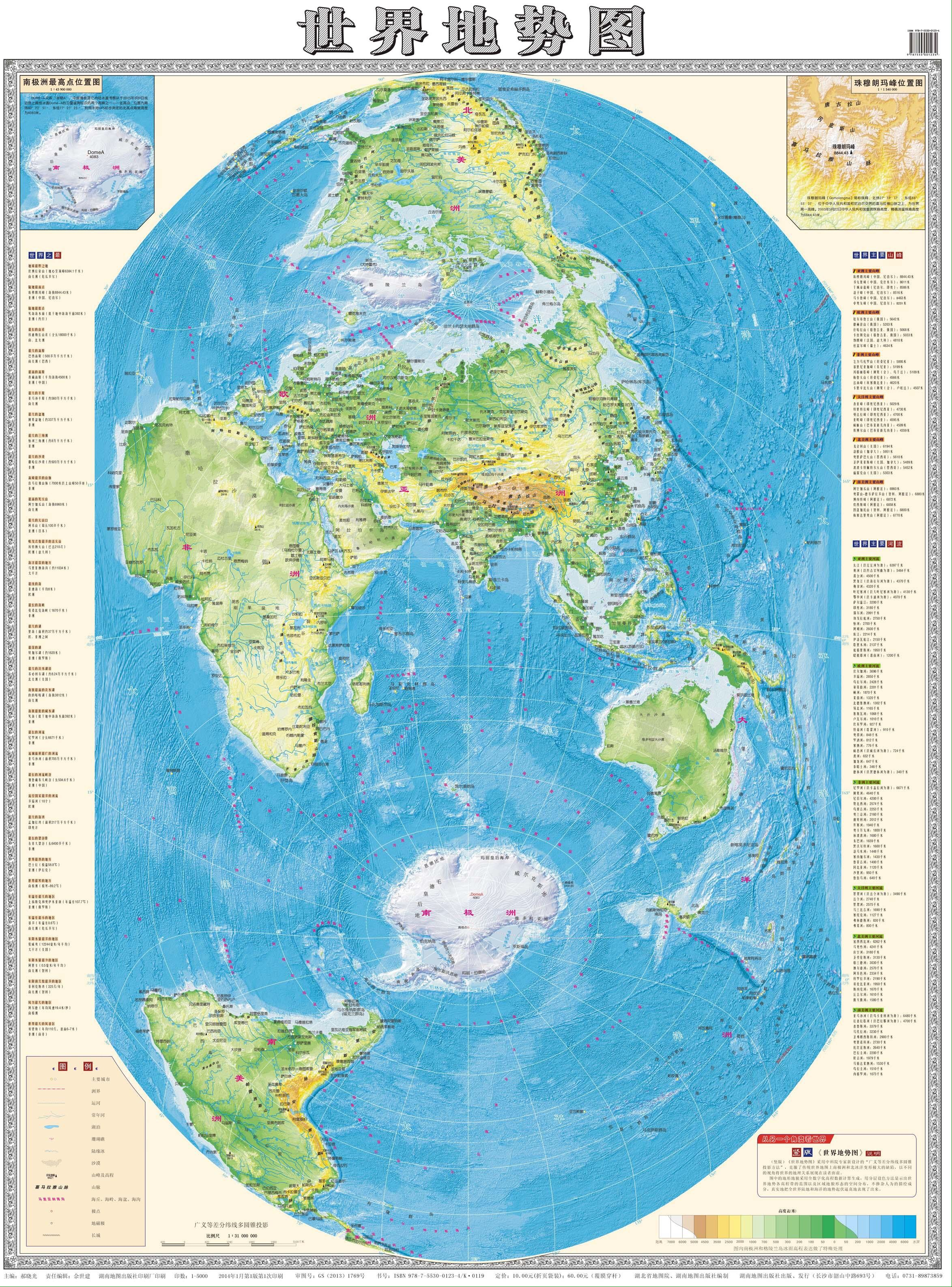 Frame of reference (Chinese world map edition) | prior probability on